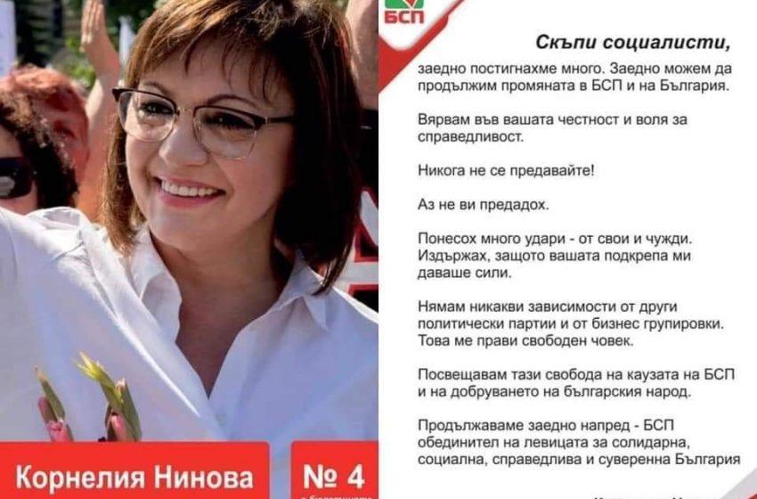 Нинова подготвя паралелна партия при загуба на изборите