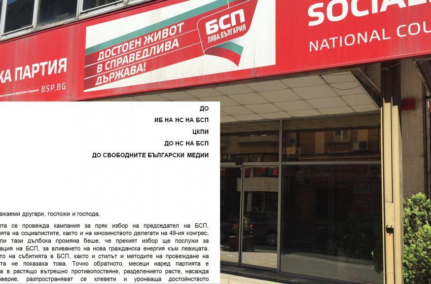 Валери Жаблянов, Красимир Янков и Георги Тодоров  с остро писмо до ръководството на БСП