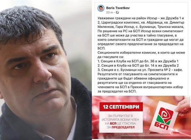 Борис Цветков зове във Фейсбук, за манипулация на изборите в полза на Корнелия Нинова!