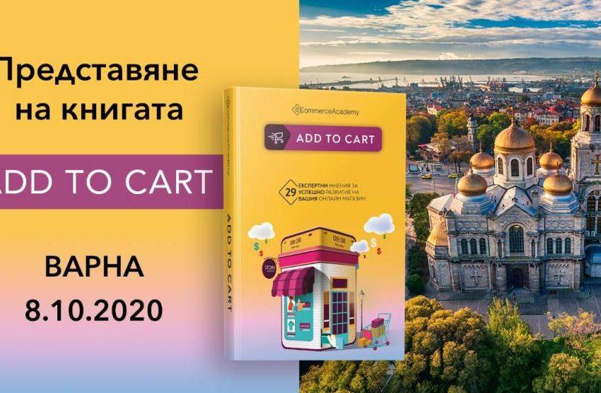 """Морската столица ще бъде домакин на представянето на книгата """"Add to cart"""""""