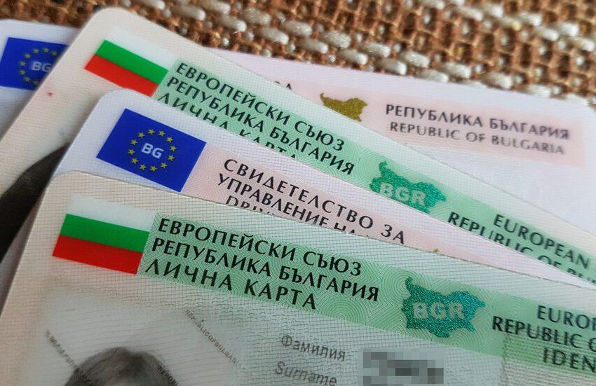 Удължават валидността на личните документи