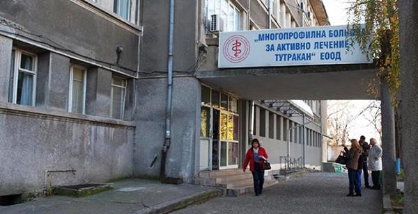 Събират средства за болницата в Тутракан