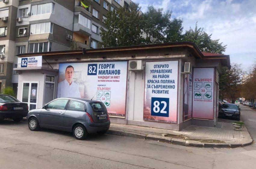 """Кандидат за кмет на район """"Красна поляна""""  се покри без да си плати наема"""
