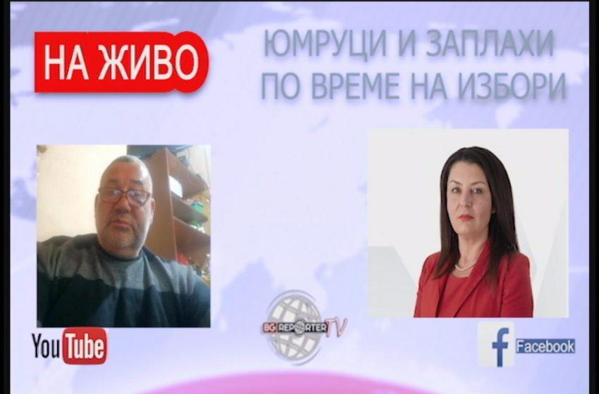 """""""На Живо"""" в BGReporter: Тази вечер в 18:00 ч., Говори кметът на Белгун и Нина Ставрева – общински съветник в Каварна"""