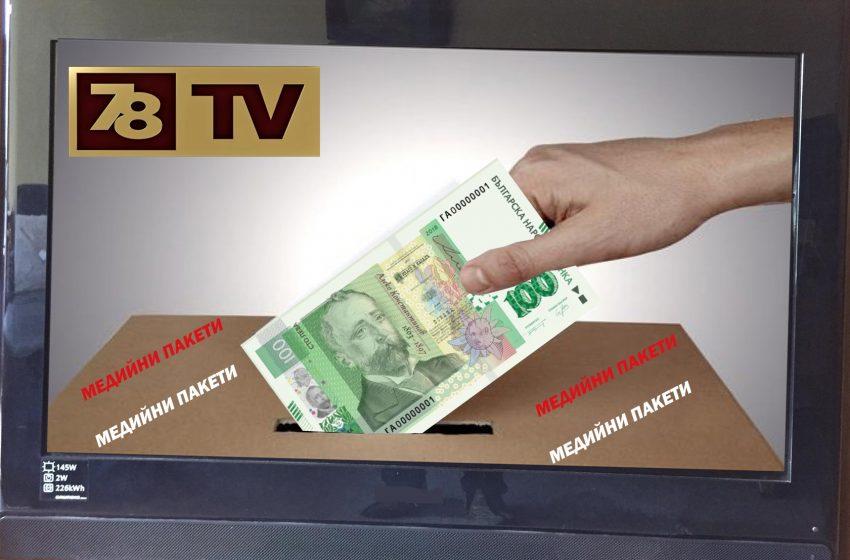 Две партийни телевизии ще се борят за медийни пакети от изборите